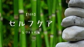 【10月】セルフケア