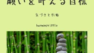 ◆【12月】願いを叶える目標