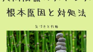 【3月】人間関係のストレス