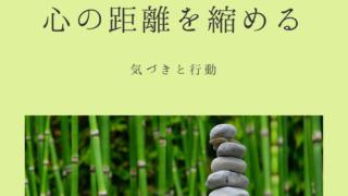 ◆【5月】心の距離を縮める