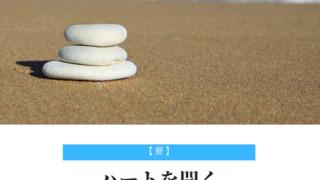 ◆【夏】ハートを開く